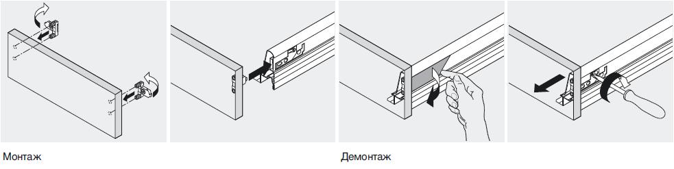 Монтаж/демонтаж фасада ящика Тандембокс