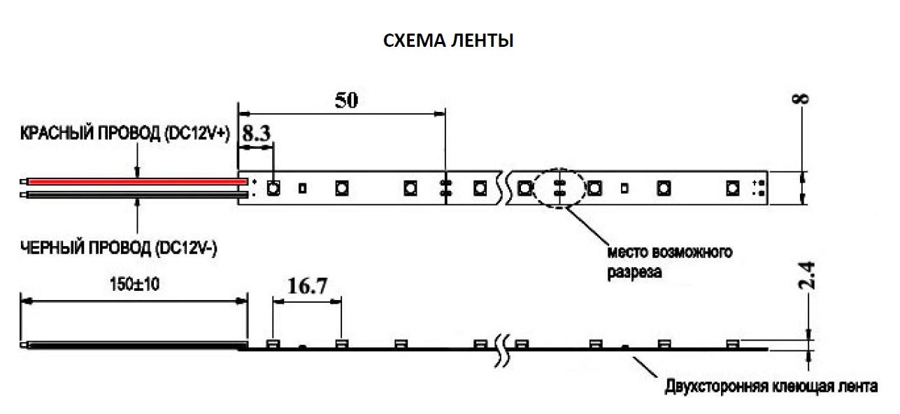 Подключение светодиодной полосы Рис.1