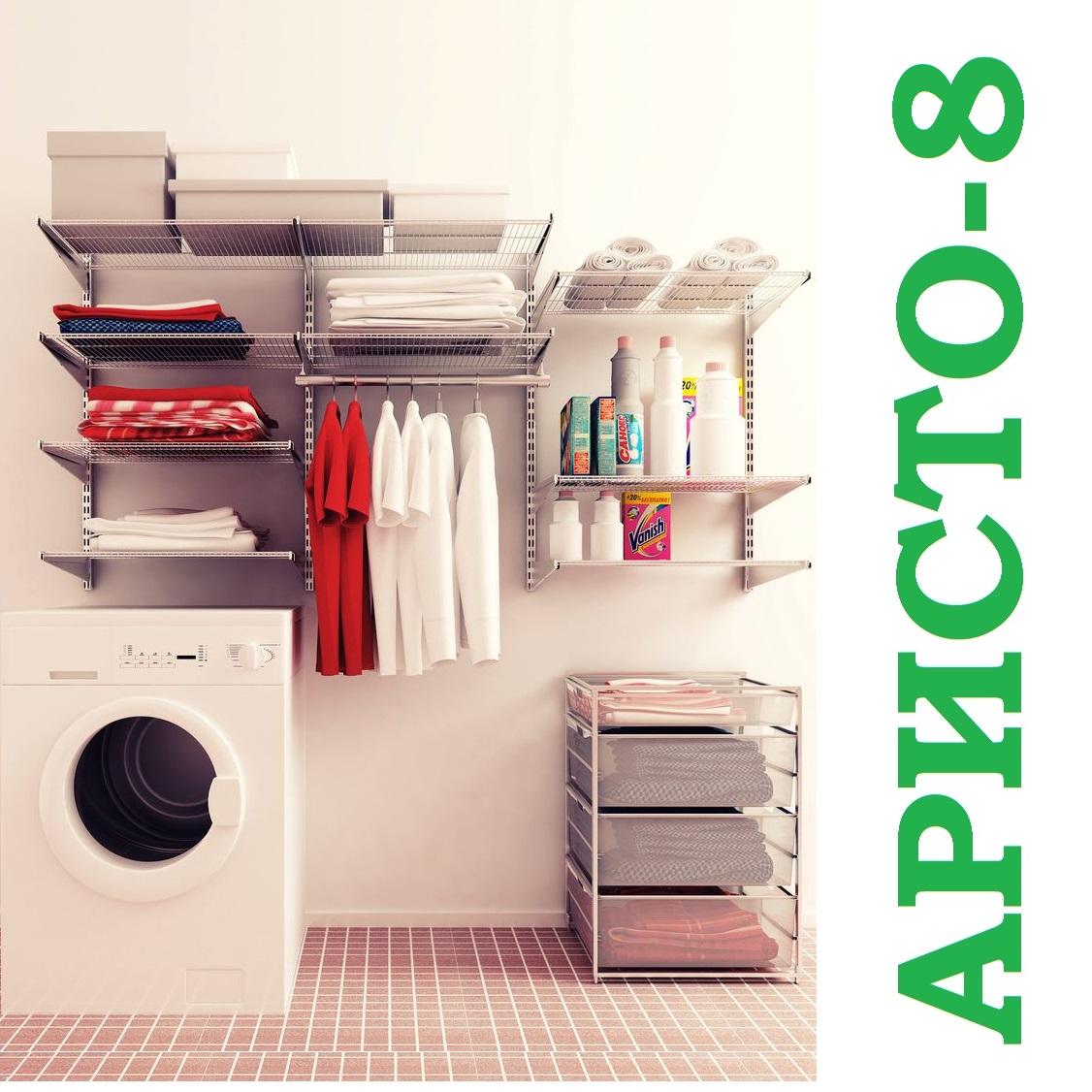 Комплект гардеробной аристо-8 гардеробная система аристо.