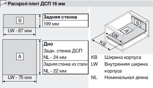 TANDEMBOX М с доп. двустенной