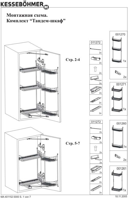 схема установки выдвижной корзины в шкаф