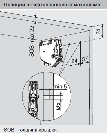 Aventos hf схема установки 199